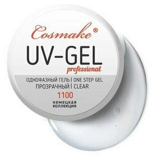 Гель Cosmake UV-gel professional однофазный, 35 г